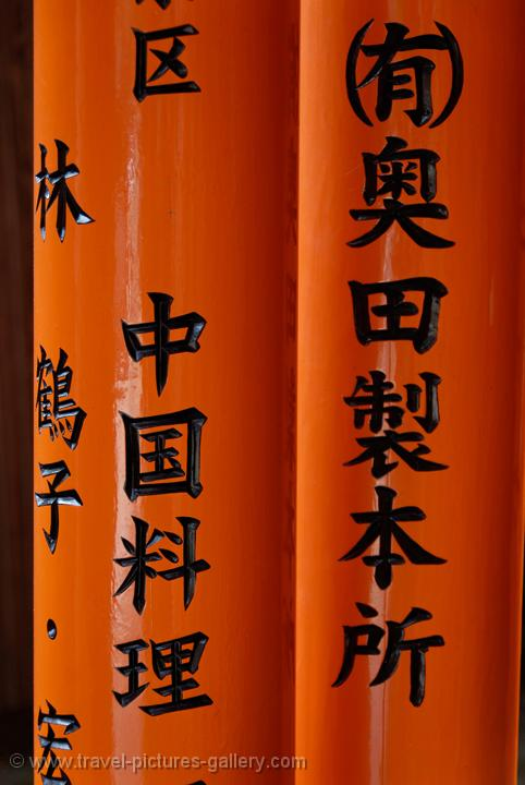 Travel Pictures Gallery Japan Kyoto 0047 Characters On A