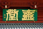 Pictures of Japan - Nikko - sign above the entrance of Rinno-ji Temple
